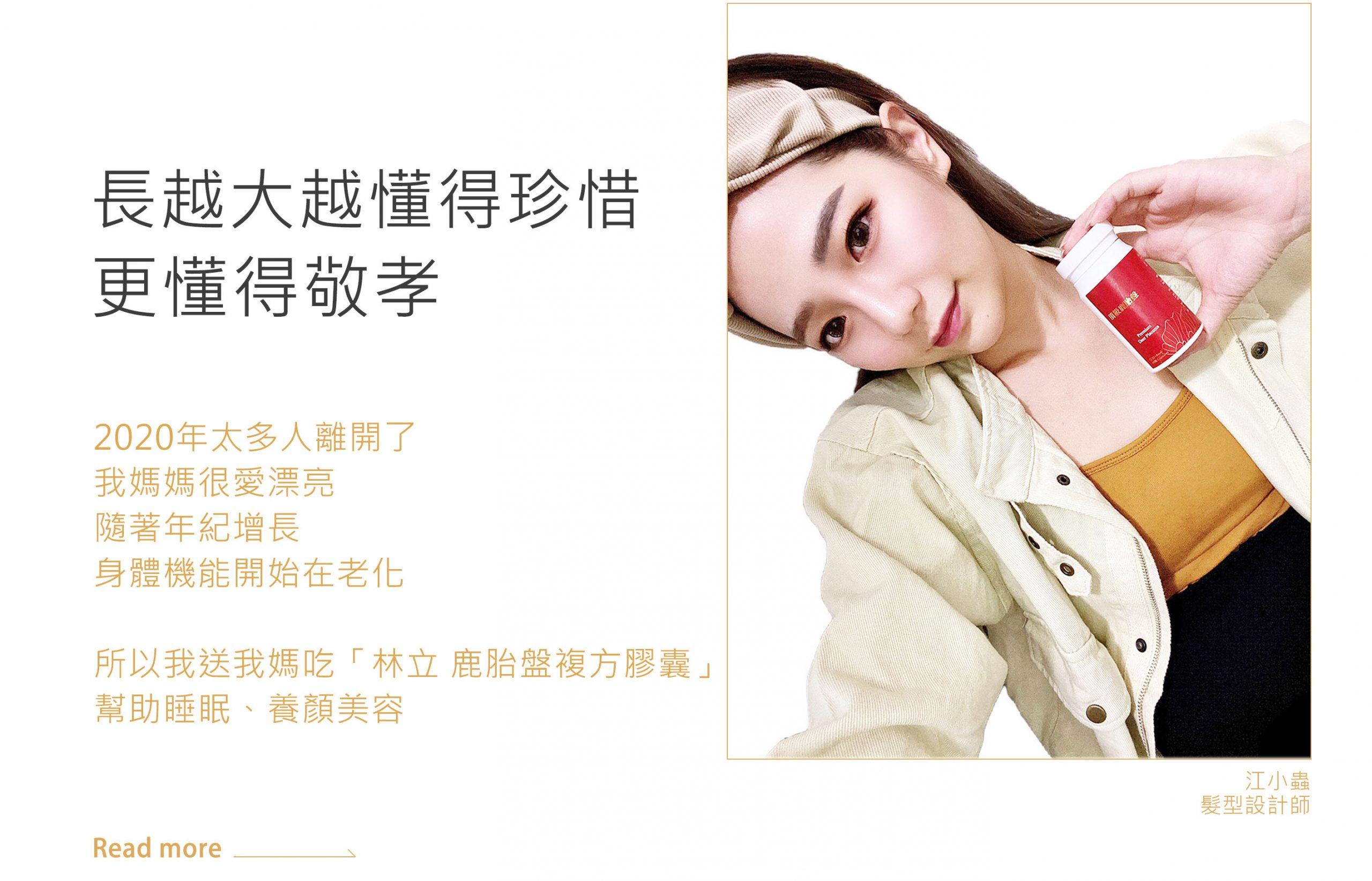 EDM-DP20210516-江小蟲04
